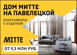 Клубный дом «Митте» на Павелецкой. Рассрочка 10 мин до метро, с отделкой.